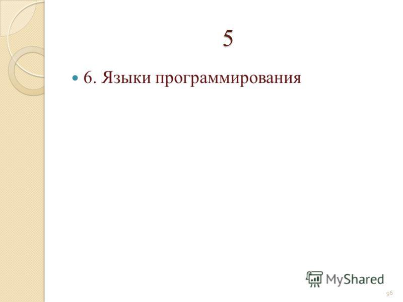 5 6. Языки программирования 96