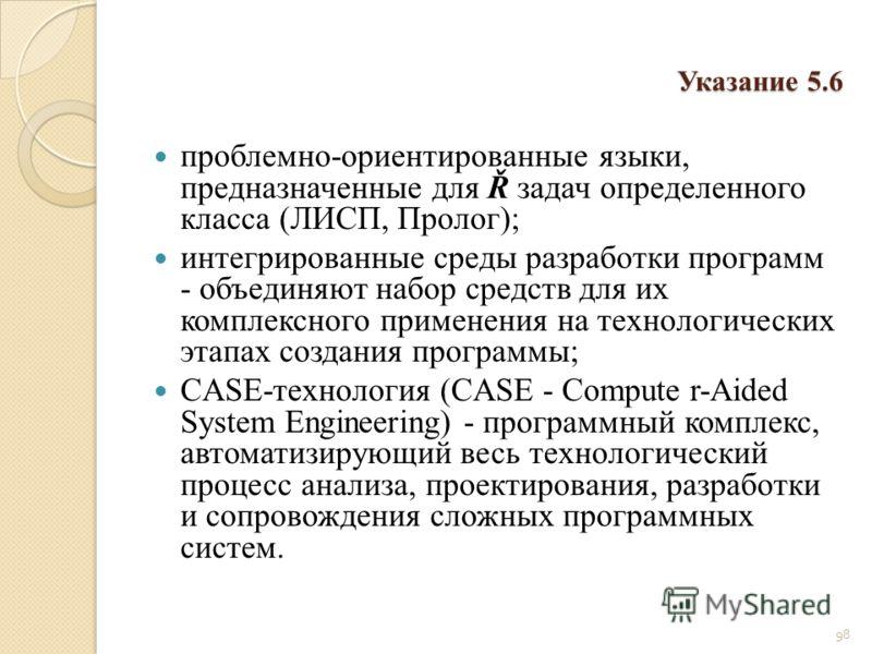 проблемно-ориентированные языки, предназначенные для Ř задач определенного класса (ЛИСП, Пролог); интегрированные среды разработки программ - объединяют набор средств для их комплексного применения на технологических этапах создания программы; CASE-