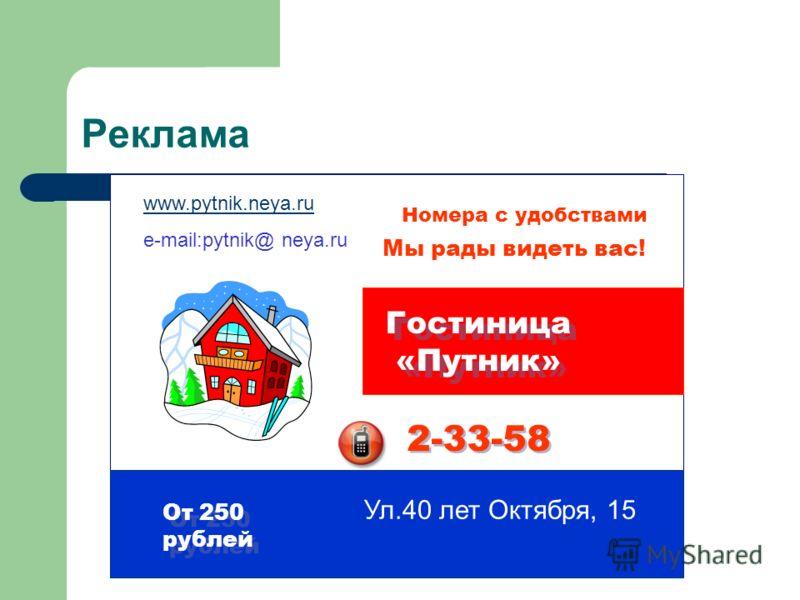 Реклама Гостиница «Путник» 2-33-58 www.pytnik.neya.ru e-mail:pytnik@ neya.ru Ул.40 лет Октября, 15 От 250 рублей Номера с удобствами Мы рады видеть вас!