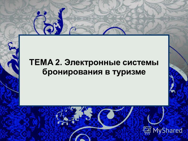 1 1 ТЕМА 2. Электронные системы бронирования в туризме