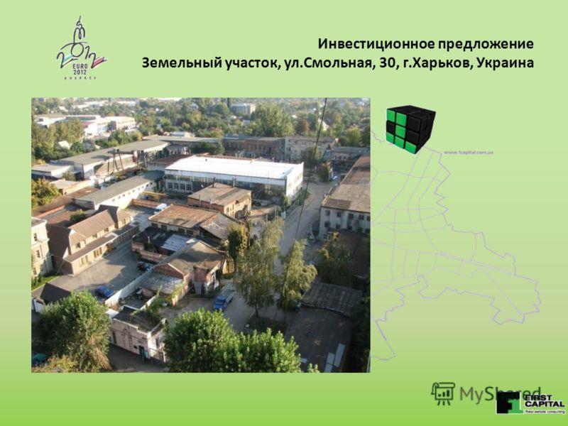 Инвестиционное предложение Земельный участок, ул.Смольная, 30, г.Харьков, Украина