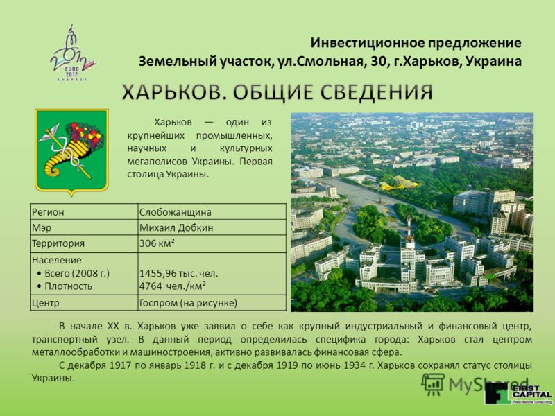 Харьков один из крупнейших промышленных, научных и культурных мегаполисов Украины. Первая столица Украины. РегионСлобожанщина МэрМихаил Добкин Территория 306 км² Население Всего (2008 г.) Плотность 1455,96 тыс. чел. 4764 чел./км² ЦентрГоспром (на рис