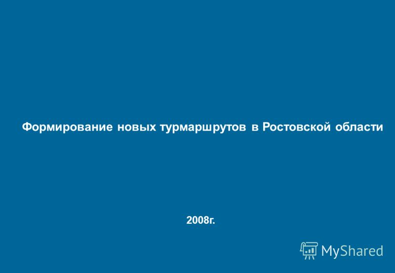 Формирование новых турмаршрутов в Ростовской области 2008г.