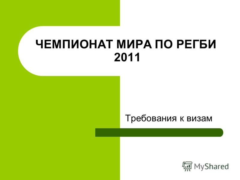 ЧЕМПИОНАТ МИРА ПО РЕГБИ 2011 Требования к визам