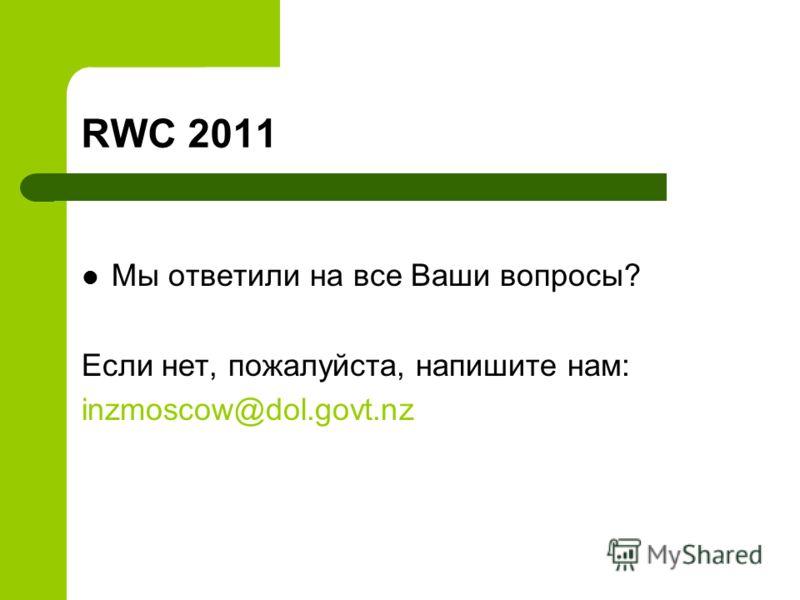 RWC 2011 Мы ответили на все Ваши вопросы? Если нет, пожалуйста, напишите нам: inzmoscow@dol.govt.nz
