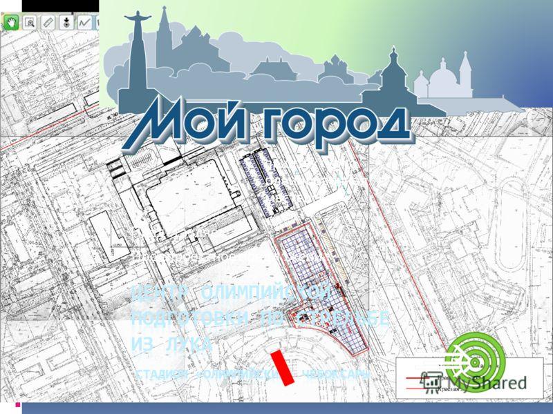 Предпроектное предложение - Представляет: планировочная мастерская архитектурно