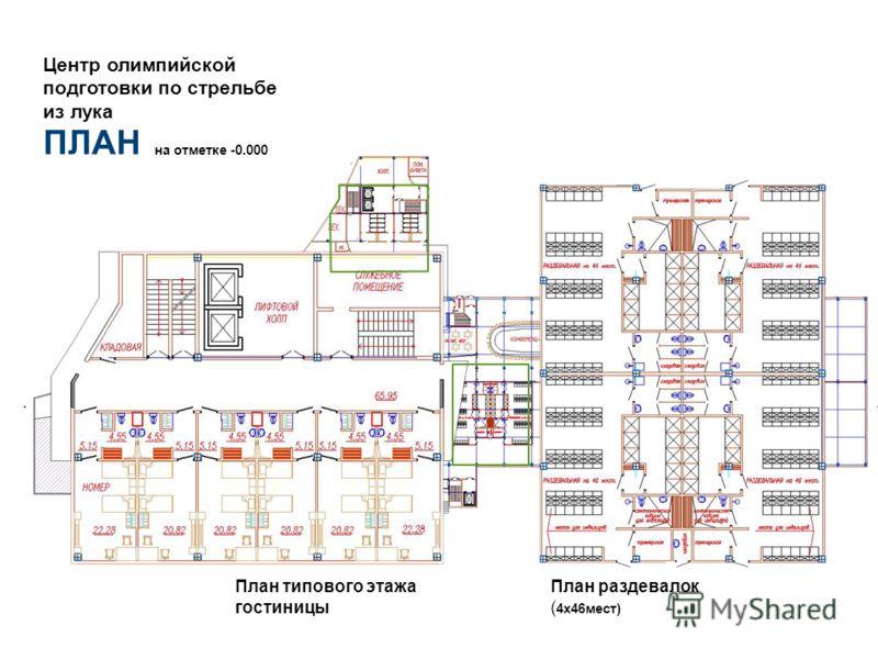 Центр олимпийской подготовки по стрельбе из лука ПЛАН на отметке -0.000 План типового этажа гостиницы План раздевалок ( 4х46мест)
