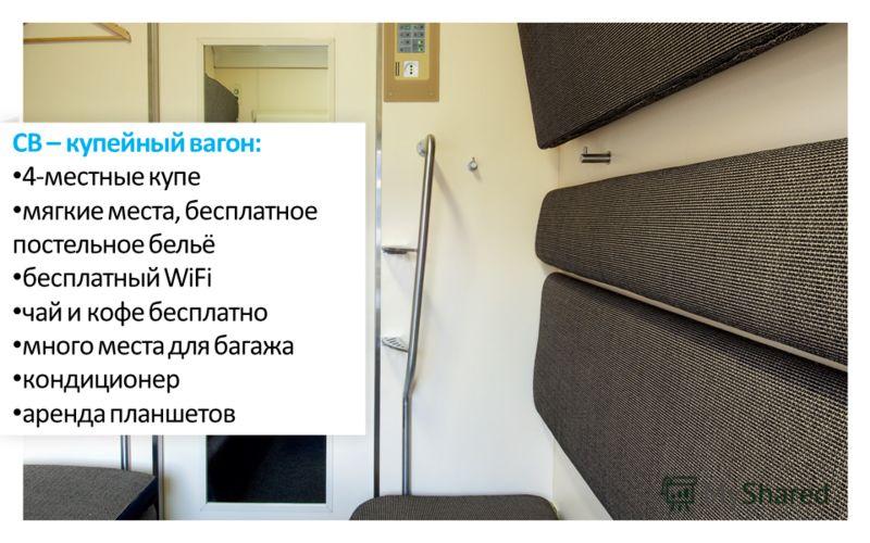 СВ – купейный вагон: 4-местные купе мягкие места, бесплатное постельное бельё бесплатный WiFi чай и кофе бесплатно много места для багажа кондиционер аренда планшетов