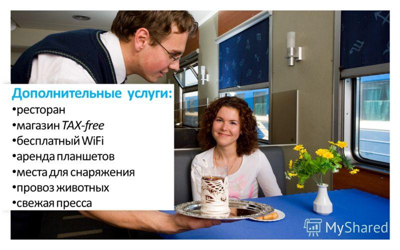Дополнительные услуги: ресторан магазин TAX-free бесплатный WiFi аренда планшетов места для снаряжения провоз животных свежая пресса
