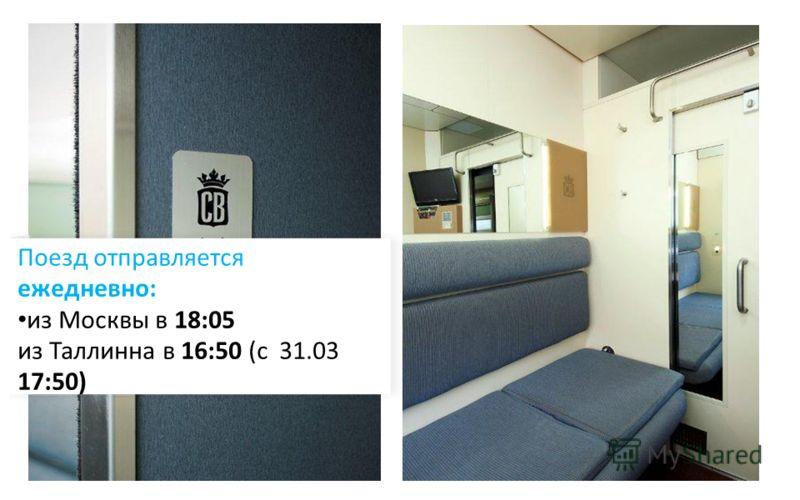 Поезд отправляется ежедневно: из Москвы в 18:05 из Таллинна в 16:50 (с 31.03 17:50)