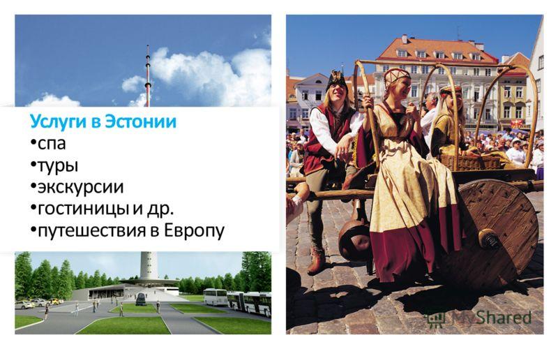 Услуги в Эстонии спа туры экскурсии гостиницы и др. путешествия в Европу