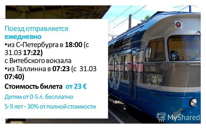 Поезд отправляется ежедневно из С - Петербурга в 18:00 (с 31.03 17:22) с Витебского вокзала из Таллинна в 07:23 (с 31.03 07:40) Стоимость билета от 23 Детям от 0-5 л. бесплатно 5-9 лет - 30% от полной стоимости