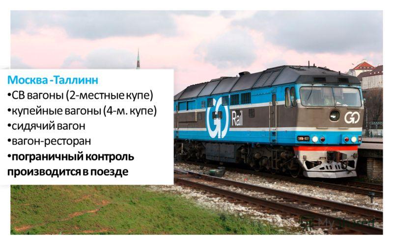 Москва -Таллинн СВ вагоны (2-местные купе) купейные вагоны (4-м. купе) сидячий вагон вагон-ресторан пограничный контроль производится в поезде