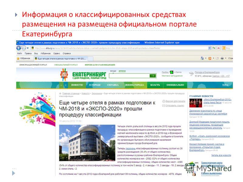 Информация о классифицированных средствах размещения на размещена официальном портале Екатеринбурга
