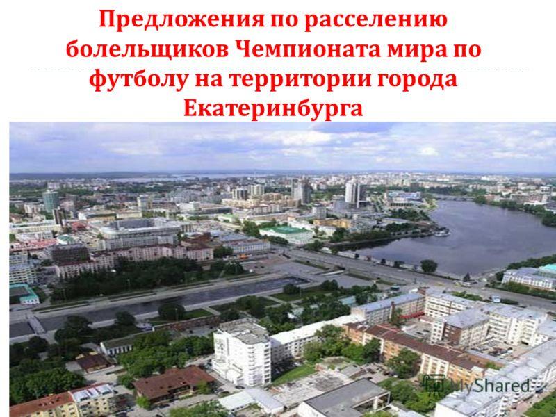 Предложения по расселению болельщиков Чемпионата мира по футболу на территории города Екатеринбурга