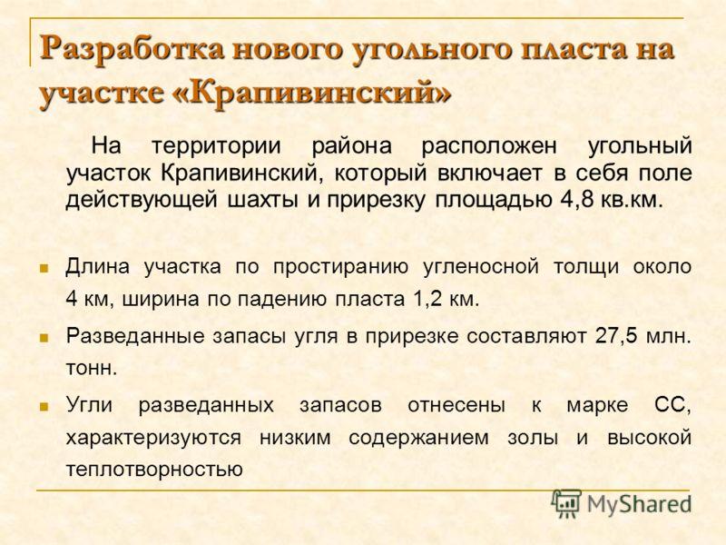 Разработка нового угольного пласта на участке «Крапивинский» На территории района расположен угольный участок Крапивинский, который включает в себя поле действующей шахты и прирезку площадью 4,8 кв.км. Длина участка по простиранию угленосной толщи ок