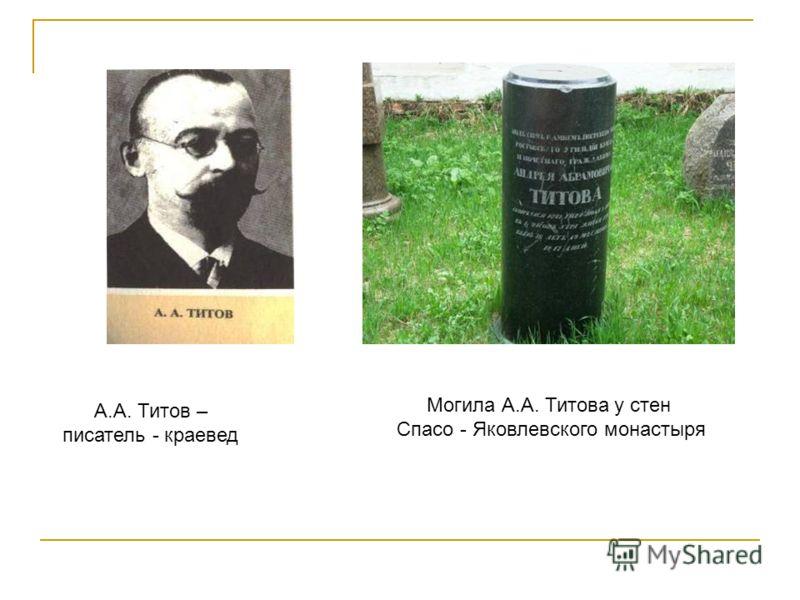 А.А. Титов – писатель - краевед Могила А.А. Титова у стен Спасо - Яковлевского монастыря