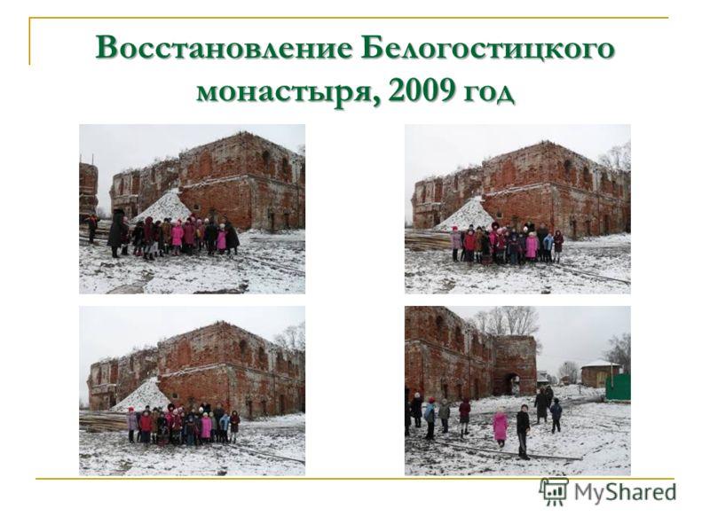 Восстановление Белогостицкого монастыря, 2009 год