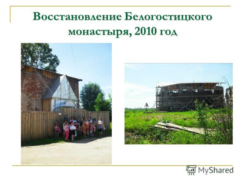 Восстановление Белогостицкого монастыря, 2010 год