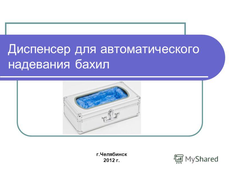 Диспенсер для автоматического надевания бахил г.Челябинск 2012 г.