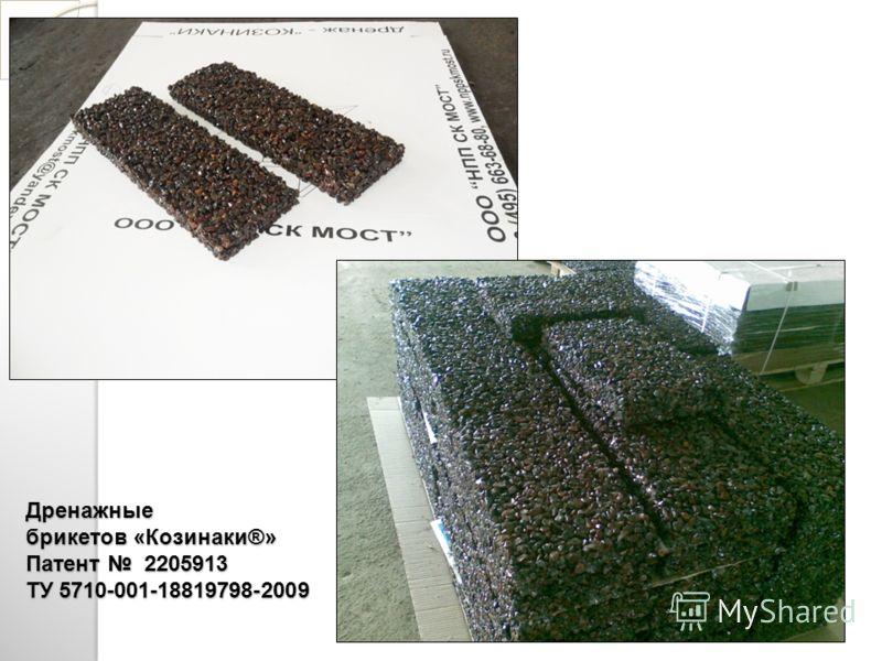 Дренажные брикетов «Козинаки®» Патент 2205913 ТУ 5710-001-18819798-2009