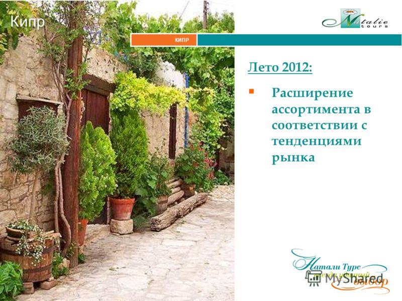 КИПР Кипр Лето 2012: Расширение ассортимента в соответствии с тенденциями рынка