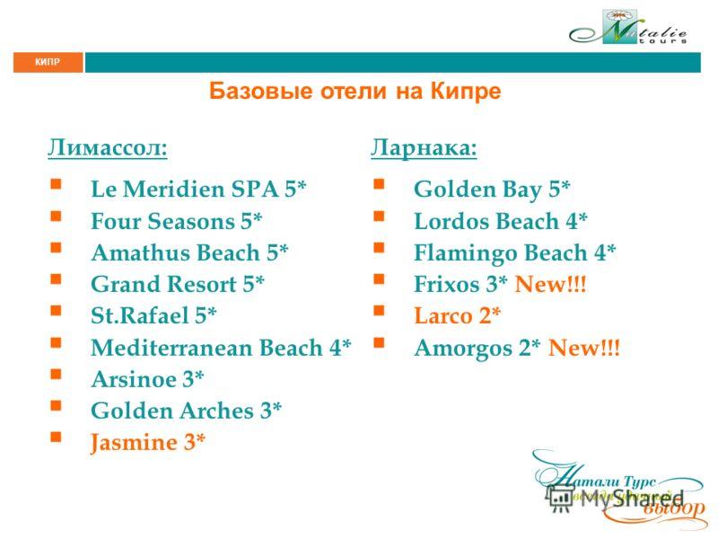 КИПР Базовые отели на Кипре Лимассол: Le Meridien SPA 5* Four Seasons 5* Amathus Beach 5* Grand Resort 5* St.Rafael 5* Mediterranean Beach 4* Arsinoe 3* Golden Arches 3* Jasmine 3* Ларнака: Golden Bay 5* Lordos Beach 4* Flamingo Beach 4* Frixos 3* Ne