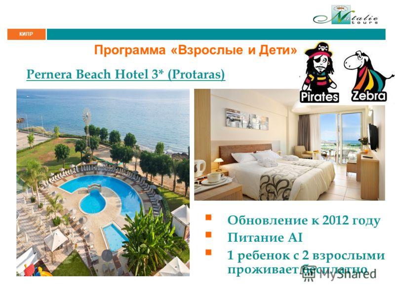 КИПР Программа «Взрослые и Дети» Pernera Beach Hotel 3* (Protaras) Обновление к 2012 году Питание AI 1 ребенок с 2 взрослыми проживает бесплатно
