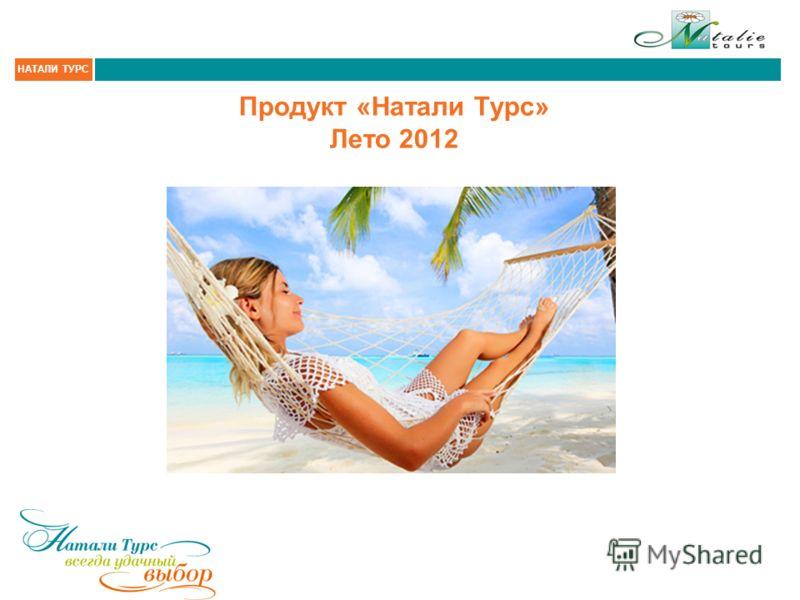 НАТАЛИ ТУРС Продукт «Натали Турс» Лето 2012