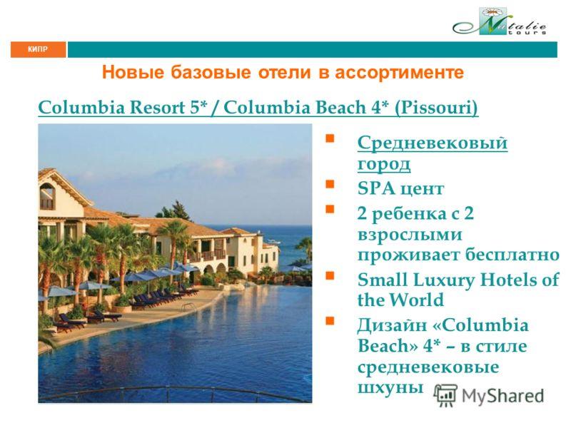 КИПР Новые базовые отели в ассортименте Columbia Resort 5* / Columbia Beach 4* (Pissouri) Средневековый город SPA цент 2 ребенка с 2 взрослыми проживает бесплатно Small Luxury Hotels of the World Дизайн «Columbia Beach» 4* – в стиле средневековые шху