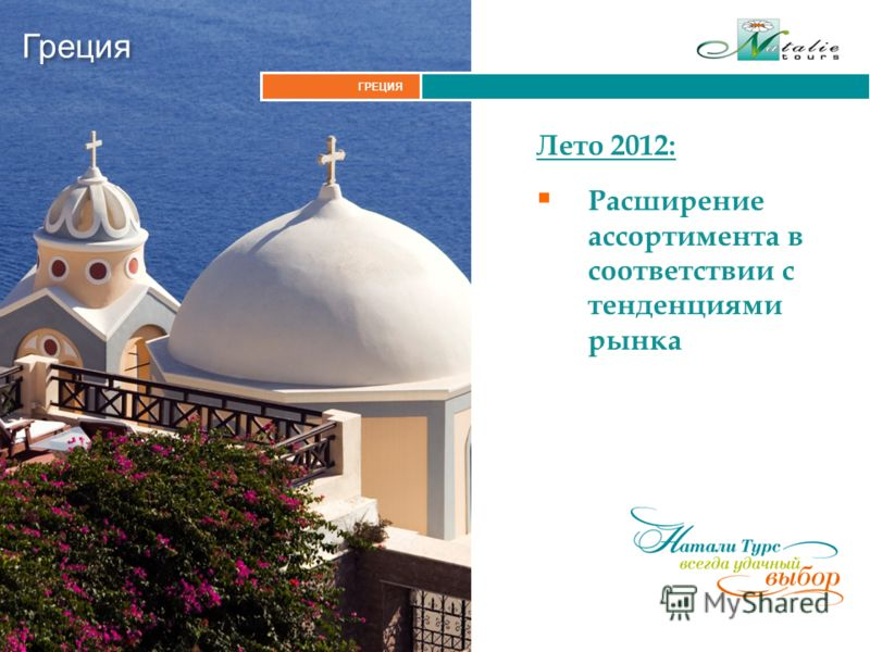 ГРЕЦИЯ Греция Лето 2012: Расширение ассортимента в соответствии с тенденциями рынка