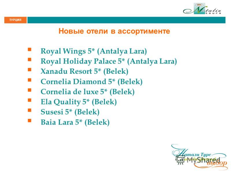 ТУРЦИЯ Новые отели в ассортименте Royal Wings 5* (Antalya Lara) Royal Holiday Palace 5* (Antalya Lara) Xanadu Resort 5* (Belek) Cornelia Diamond 5* (Belek) Cornelia de luxe 5* (Belek) Ela Quality 5* (Belek) Susesi 5* (Belek) Baia Lara 5* (Belek)
