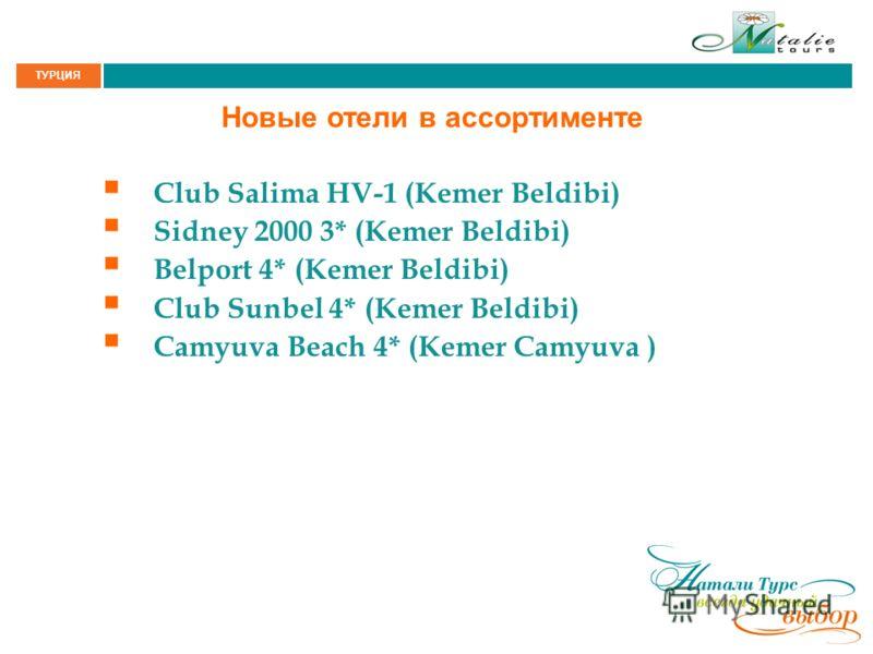 ТУРЦИЯ Новые отели в ассортименте Club Salima HV-1 (Kemer Beldibi) Sidney 2000 3* (Kemer Beldibi) Belport 4* (Kemer Beldibi) Club Sunbel 4* (Kemer Beldibi) Camyuva Beach 4* (Kemer Camyuva )