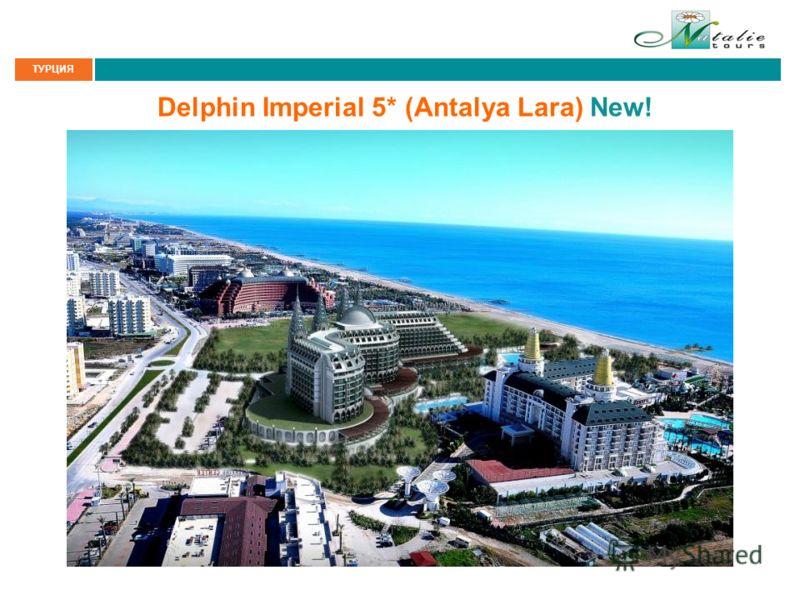 ТУРЦИЯ Delphin Imperial 5* (Antalya Lara) New!