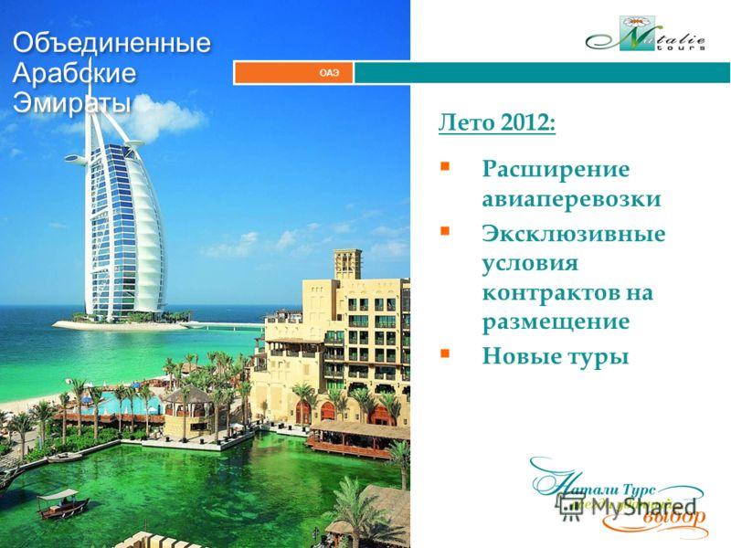 ОАЭ Объединенные Арабские Эмираты Объединенные Арабские Эмираты Лето 2012: Расширение авиаперевозки Эксклюзивные условия контрактов на размещение Новые туры