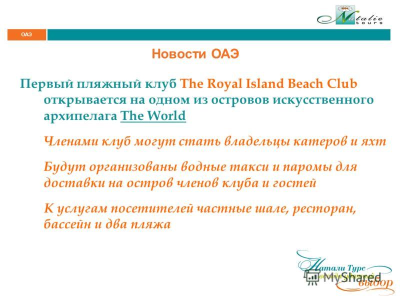 ОАЭ Новости ОАЭ Первый пляжный клуб The Royal Island Beach Club открывается на одном из островов искусственного архипелага The World Членами клуб могут стать владельцы катеров и яхт Будут организованы водные такси и паромы для доставки на остров член