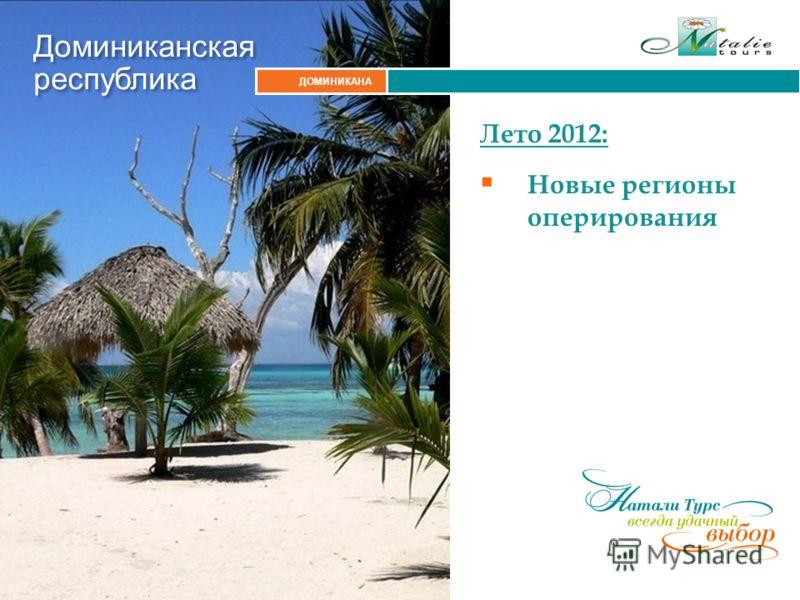 Итальянские Альпы ДОМИНИКАНА Доминиканская республика Доминиканская республика Лето 2012: Новые регионы оперирования