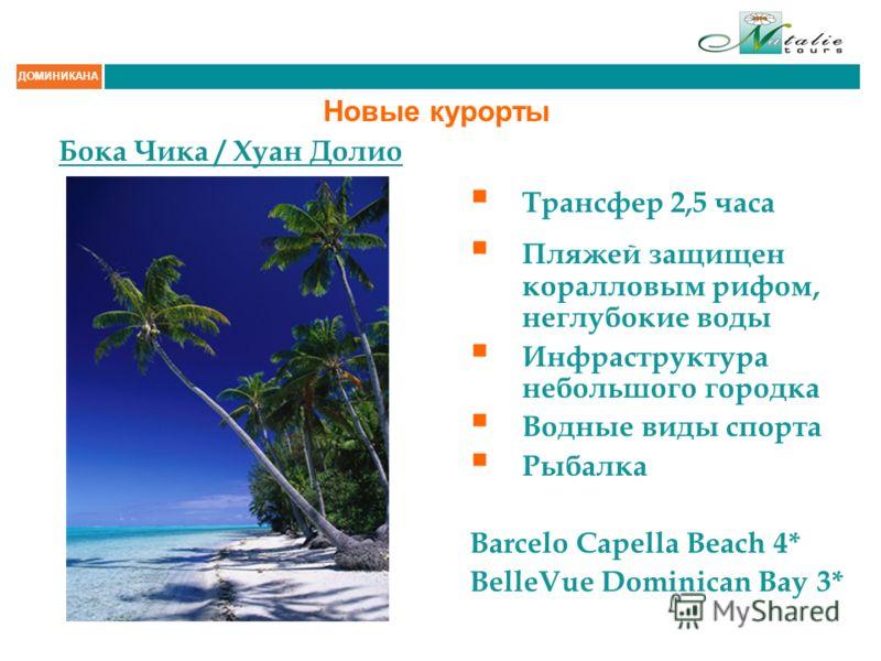 ДОМИНИКАНА Новые курорты Бока Чика / Хуан Долио Трансфер 2,5 часа Пляжей защищен коралловым рифом, неглубокие воды Инфраструктура небольшого городка Водные виды спорта Рыбалка Barcelo Capella Beach 4* BelleVue Dominican Bay 3*