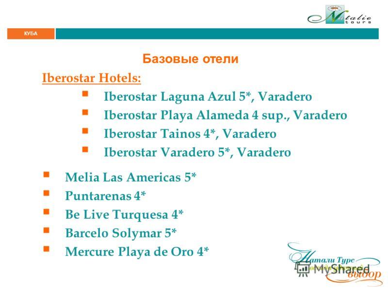 КУБА Базовые отели Iberostar Hotels: Iberostar Laguna Azul 5*, Varadero Iberostar Playa Alameda 4 sup., Varadero Iberostar Tainos 4*, Varadero Iberostar Varadero 5*, Varadero Melia Las Americas 5* Puntarenas 4* Be Live Turquesa 4* Barcelo Solymar 5*