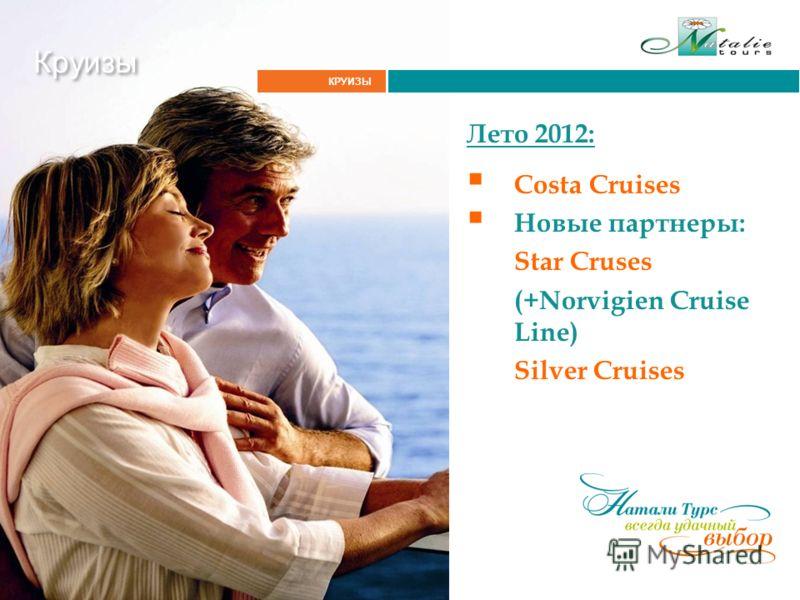 Итальянские Альпы КРУИЗЫ Круизы Лето 2012: Costa Cruises Новые партнеры: Star Cruses (+Norvigien Cruise Line) Silver Cruises