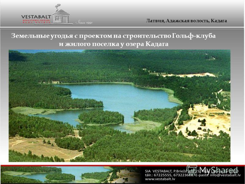 Латвия, Адажская волость, Кадага Земельные угодья с проектом на строительство Гольф-клуба и жилого поселка у озера Кадага