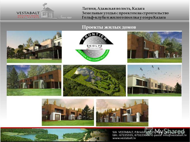 Латвия, Адажская волость, Кадага Земельные угодья с проектом на строительство Гольф-клуба и жилого поселка у озера Кадага Проекты жилых домов