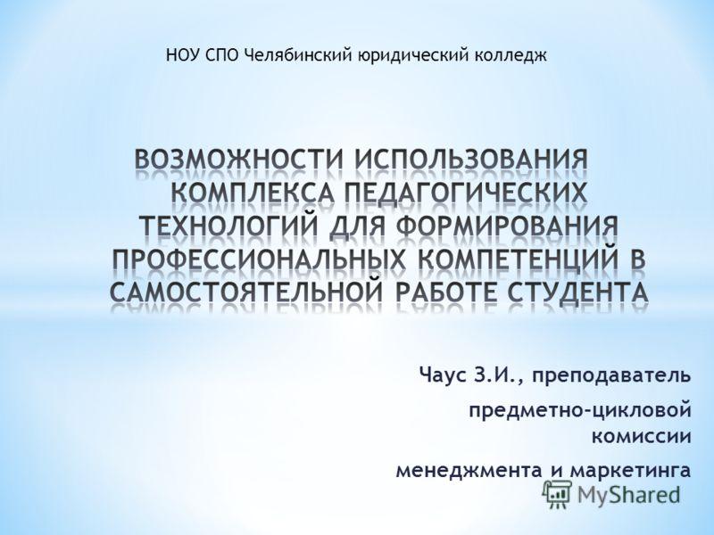 Чаус З.И., преподаватель предметно-цикловой комиссии менеджмента и маркетинга НОУ СПО Челябинский юридический колледж