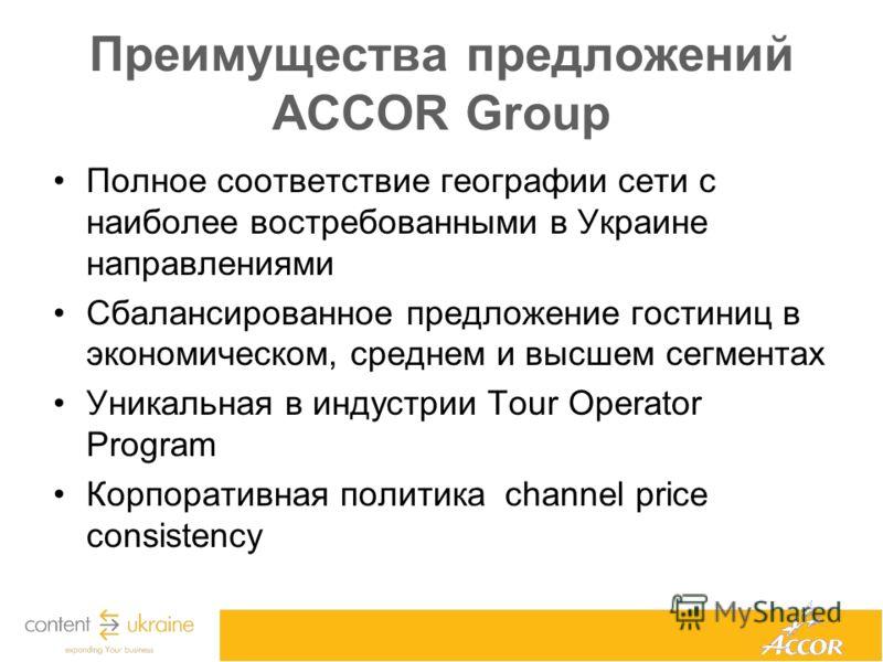 Преимущества предложений ACCOR Group Полное соответствие географии сети с наиболее востребованными в Украине направлениями Сбалансированное предложение гостиниц в экономическом, среднем и высшем сегментах Уникальная в индустрии Tour Operator Program