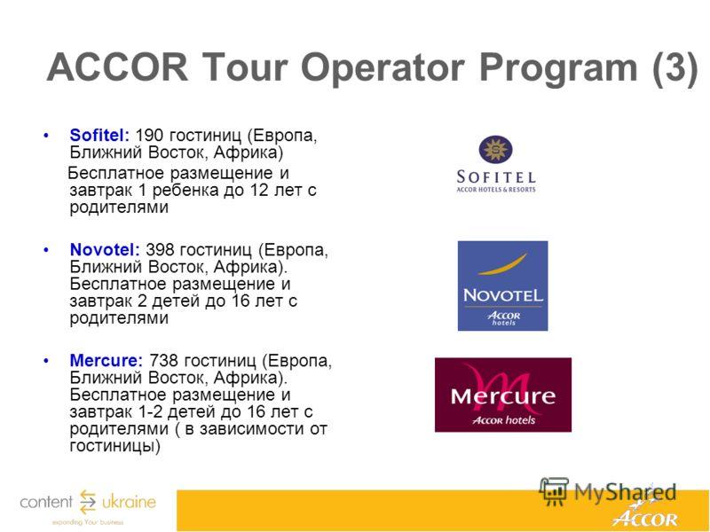 ACCOR Tour Operator Program (3) Sofitel: 190 гостиниц (Европа, Ближний Восток, Африка) Бесплатное размещение и завтрак 1 ребенка до 12 лет с родителями Novotel: 398 гостиниц (Европа, Ближний Восток, Африка). Бесплатное размещение и завтрак 2 детей до