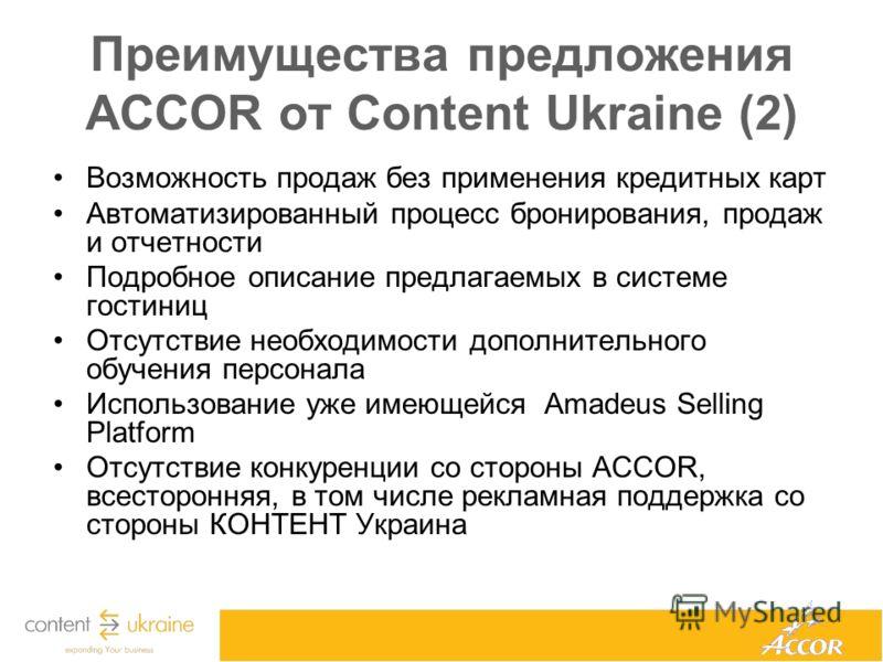 Преимущества предложения ACCOR от Content Ukraine (2) Возможность продаж без применения кредитных карт Автоматизированный процесс бронирования, продаж и отчетности Подробное описание предлагаемых в системе гостиниц Отсутствие необходимости дополнител