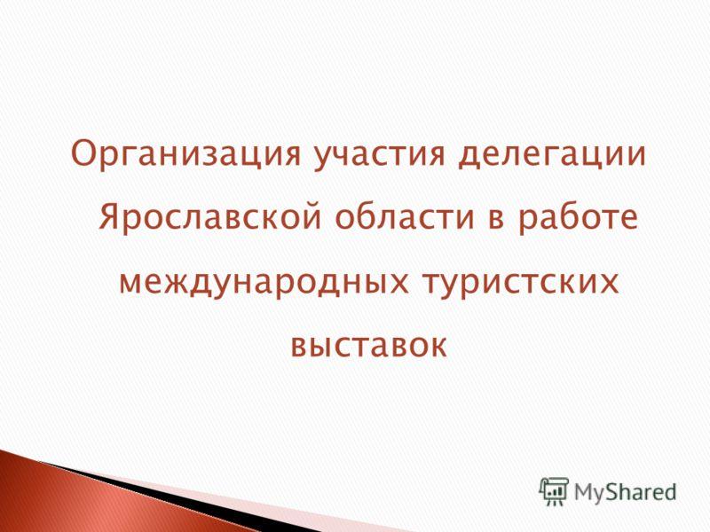 Организация участия делегации Ярославской области в работе международных туристских выставок