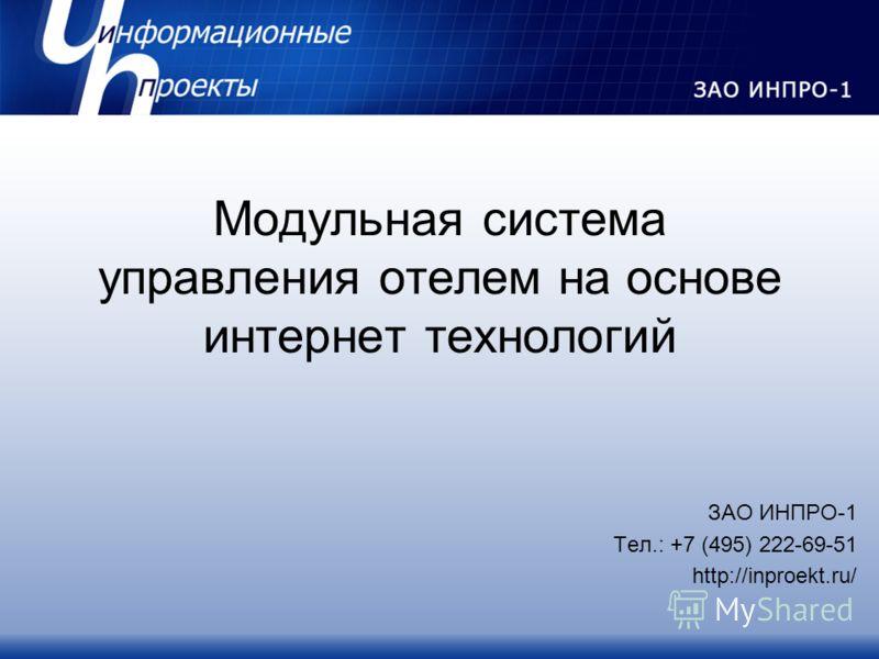 Модульная система управления отелем на основе интернет технологий ЗАО ИНПРО-1 Тел.: +7 (495) 222-69-51 http://inproekt.ru/
