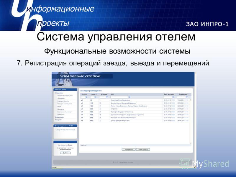 7. Регистрация операций заезда, выезда и перемещений Система управления отелем Функциональные возможности системы