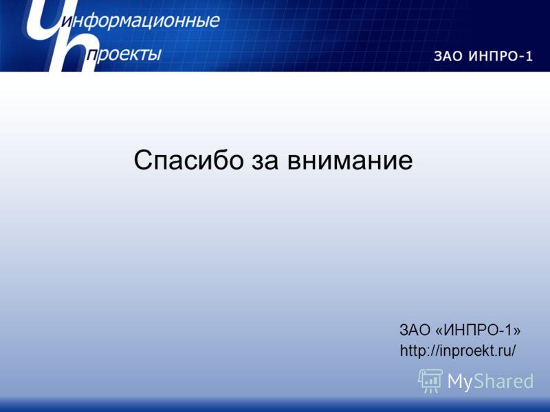 ЗАО «ИНПРО-1» http://inproekt.ru/ Спасибо за внимание